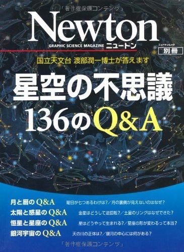 星空の不思議136のQ&A―国立天文台渡部潤一博士が答えます (ニュートンムック Newton別冊)の詳細を見る