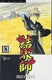 結界師 (13) (少年サンデーコミックス)