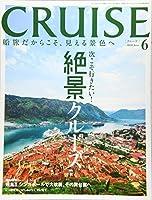 CRUISE(クルーズ) 2020年 06 月号 [雑誌]