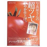 コクヨ インクジェットプリンタ用紙 デジカメ写真用紙 A4 20枚