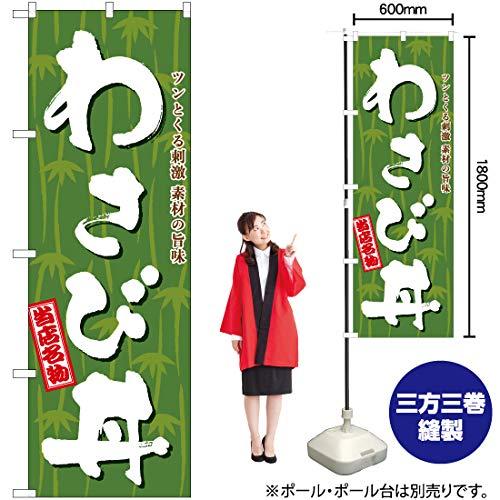 のぼり わさび丼(筆) TN-586 (三巻縫製 補強済み)