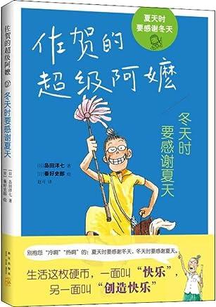 冬天时要感谢夏天幼儿图书 绘本 早教书 儿童书籍 (日)岛田洋七 , 9787513331838