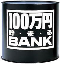 トイボックス メタルバンク100マンエン 17.3x17.3x17cm ブラック合金鋼 1170A