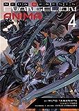 Neon Genesis Evangelion: ANIMA (Light Novel) Vol. 4 (Neon Genesis Evangelion: ANIMA (Light Novel), 4)