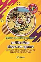 Sharirik Shiksha ka Itihas tatha Mooladhar / History and Foundation of Physical Education (The book would also be handy in preparing for physical education competitive examinations too) - Hindi Medium