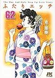 ふたりエッチ 62 (ジェッツコミックス)