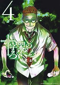 十字架のろくにん(4) (週刊少年マガジンコミックス)