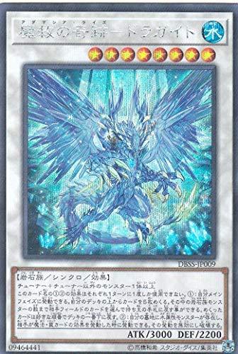 魔救の奇跡-ドラガイト シークレットレア 遊戯王 シークレット・スレイヤーズ dbss-jp009