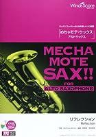 [ピアノ伴奏・デモ演奏 CD付] リフレクション(アルトサックス ソロ WMS-13-009)