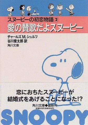 愛の賛歌だよスヌーピー―スヌーピーの初恋物語 2 (角川文庫)の詳細を見る