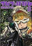 サバゲっぱなし(8) (サンデーGXコミックス)