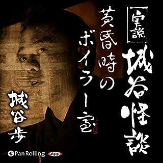 『実説 城谷怪談「黄昏時のボイラー室」』のカバーアート