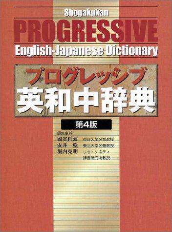 プログレッシブ英和中辞典[第4版]並装
