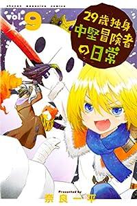 29歳独身中堅冒険者の日常(9) (週刊少年マガジンコミックス)