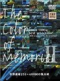世界遺産 The Color of Memories II [DVD]