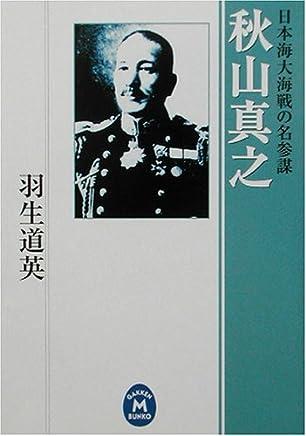 秋山真之―日本海大海戦の名参謀 (学研M文庫)
