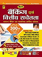 Kiran Banking And Financial Awareness Hindi (2675)