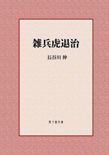 雑兵虎退治 (風々齋文庫)
