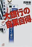 大銀行の自業自得 (講談社プラスアルファ文庫)