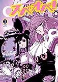 太陽系SF冒険大全 スペオペ!(3) (ヤングキングコミックス)
