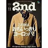 2nd(セカンド) 2020年11月号 Vol.164(European Vintage Style)[雑誌]