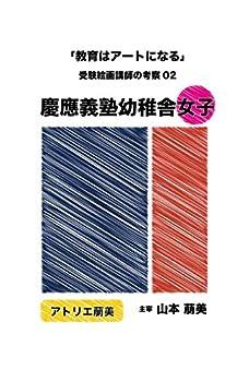 Education is art  Art teacher consideration 02  Keio Youchisha Elementry School for girl   Japanese Edition