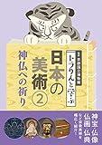 ②神仏への祈り (トラりんと学ぶ日本の美術)