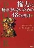 権力(パワー)に翻弄されないための48の法則〈下〉 (角川文庫)