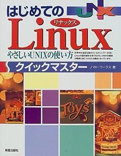 はじめてのLinuxクイックマスター―やさしいUNIXの使い方 (クイックマスターシリーズ)