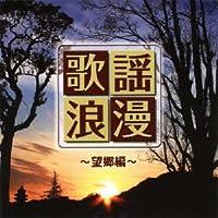 本命歌謡浪漫 望郷編 TKCA-73696