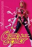 Cutie Honey - Eriko Sato