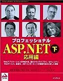 プロフェッショナルASP.NET〈下〉応用編 (Programmer to programmer)