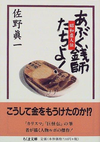 あぶく銭師たちよ!―昭和虚人伝 (ちくま文庫)
