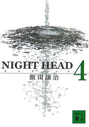NIGHT HEAD 4 (講談社文庫)の詳細を見る