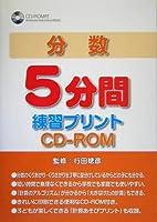 分数5分間練習プリントCD‐ROM