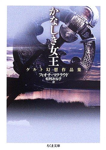 かなしき女王―ケルト幻想作品集 (ちくま文庫)の詳細を見る