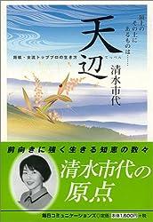 天辺―将棋・女流トッププロの生き方