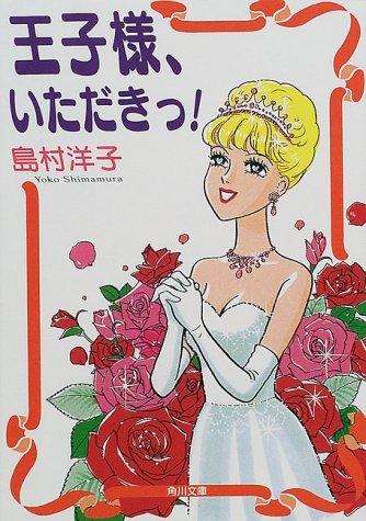 王子様、いただきっ! (角川文庫)の詳細を見る