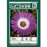 Japonés Kanji–Cuaderno 6–joyero JL 8–4