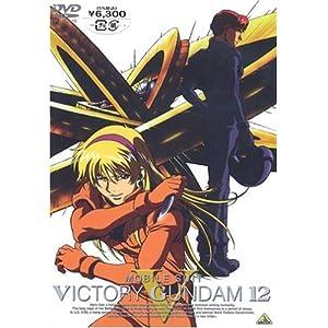 """機動戦士Vガンダム 12 [DVD]"""""""