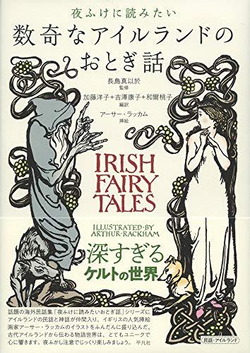 夜ふけに読みたい数奇なアイルランドのおとぎ話の詳細を見る