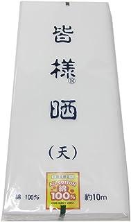 夜明屋本店 天印 上文 皆様小巾晒 別織 綿100% 日本製 白色 さらし (天) 料理用、襦袢、腹帯や布おむつなどに