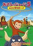 劇場版 おさるのジョージ5/めざせカウボーイ [DVD]