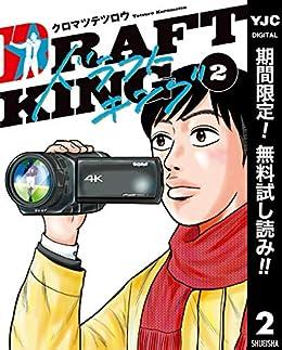 ドラフトキング【期間限定無料】 2 (ヤングジャンプコミックスDIGITAL)