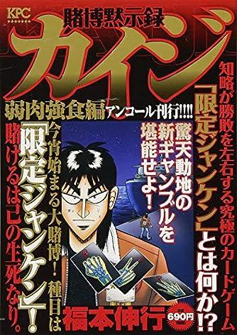 賭博黙示録カイジ 弱肉強食編 アンコール刊行!!!! (講談社プラチナコミックス)