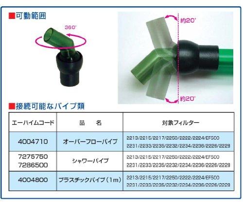 『エーハイム フレキシブル排水口 1個 (x 1)』の2枚目の画像