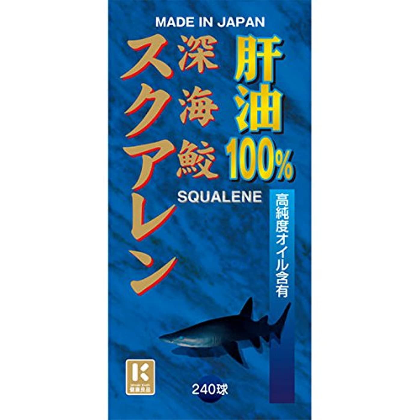 補助相反する楕円形深海鮫スクアレン 240球