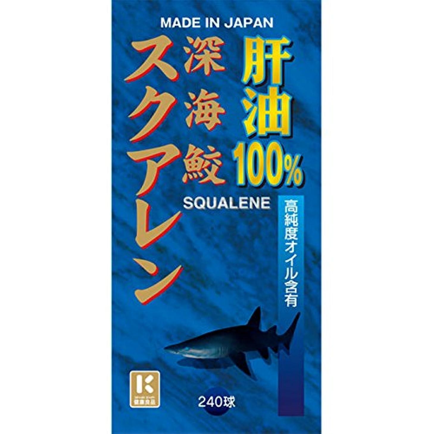 スーパー与える緑深海鮫スクアレン 240球
