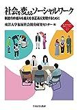 社会を変えるソーシャルワーク (新・MINERVA福祉ライブラリー 35)
