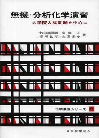 無機・分析化学演習―大学院入試問題を中心に (化学演習シリーズ)